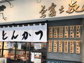 富士喜(ふじき)荻窪