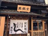 鰻鐡火(うなてっか)金沢片町