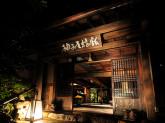 柚子屋旅館(ゆずやりょかん)