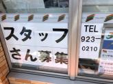 セブン-イレブン 広島城山店でスタッフさん募集中!