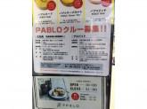 チーズタルト専門店PABLOで販売・製造スタッフ募集中!