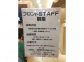 経験不問♪イグレックパリ 神楽坂店でフロントスタッフ募集中!