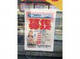 セーラークリーニング 西大島店  アルバイト募集中!