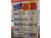 赤札堂 堀切菖蒲園店でアルバイト募集中!