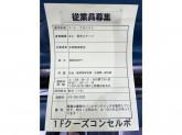 シフト応相談♪クーズコンセルボ 姫路大津店でスタッフ募集中!