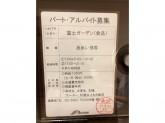 横浜茶屋 富士ガーデンビーンズ赤羽店でアルバイト募集中!