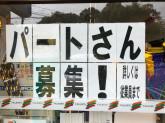 セブン-イレブン 広島大柿町店でコンビニスタッフ募集中!