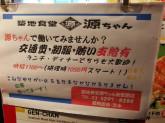 おいしい賄い付!築地食堂 源ちゃん 秋葉原店でアルバイト募集