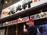 花丸軒 難波・法善寺店