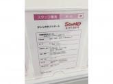 ★サンリオ★ギフトゲートで販売スタッフ募集中!