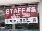 魚べいでのお仕事♪回転寿司店スタッフ募集中!