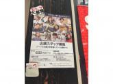 ライトオン イオンモール四日市北店でアルバイト募集中!