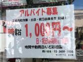 せんたくの店 まる美  東和泉店でアルバイト募集中!
