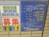 東京都営交通協力会(瑞江駅)でスタッフ大募集中!
