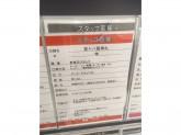 昇給有♪『第十八龍神丸 ゆめタウン廿日市店』でスタッフ募集!