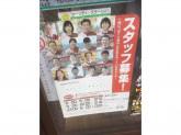 セブン-イレブン 廿日市串戸4丁目店でコンビニスタッフ募集中