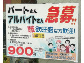 ㈱ 酒商増田屋 新狭山店でレジ・商品補充スタッフ募集中!