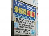 寮完備♪京北自動車交通 株式会社で乗務員募集中!