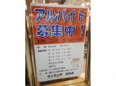 サンモンテ 高砂店で販売・製造スタッフ募集中!