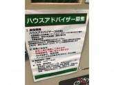 『とまと館 笹塚駅前店』で不動産スタッフ募集中☆