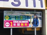 平和交通 株式会社 羽田営業所でタクシー乗務員募集中!