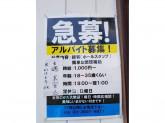 【roji】スタッフ急募!まかない付き★金・土働ける方優遇