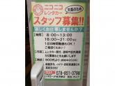 ニコニコレンタカー JR住吉駅店でスタッフ募集中!
