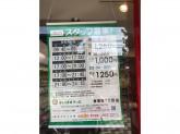 ◆まいばすけっと 光蒲田一丁目店◆スタッフ募集!!
