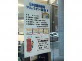日本橋南郵便局でアルバイト募集中!