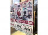 明るい職場です♪ ファッションセンターしまむら 西友久米川店