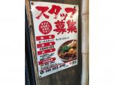 麺王 徳島駅前本店でホール・キッチンスタッフ募集中!
