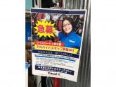 社員登用あり♪ワイズロード上野本館でスタッフ募集中!