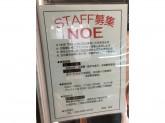 未経験歓迎♪NOE(エヌオーイー)でスタッフ募集中!