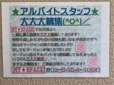 マージャンルームMY☆SPACE赤羽でアルバイト大募集中!