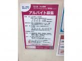 K-Shop 新宿店でコンビニスタッフ募集中!