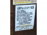 賄いあり♪蕎麦冷麦 嵯峨谷 秋葉原店でスタッフ募集!