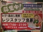 主婦歓迎♪平井中村屋 小松川店でスタッフ募集中!