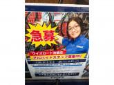 自転車好き集まれ☆ワイズロードで店舗スタッフ募集中!