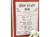 Bleu Bleuet 二子玉川店で一緒に働いてみませんか?