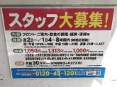 アルバイト&社員同時募集♪カラオケ店でスタッフ募集!!
