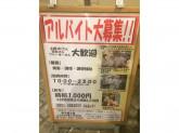 主婦歓迎♪鍛冶屋文蔵nonowa東小金井店でスタッフ募集中!