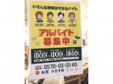 松屋でのお仕事♪牛丼店スタッフ募集中!