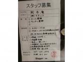 岡本庵 シャポー船橋店 ホール・キッチンスタッフ募集☆