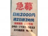 【立川湯屋敷 梅の湯】日給2000円◆週2◆昼2時間の清掃