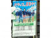 『ファミリーマート 市川南大野二丁目店』で働きませんか?