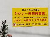 日の丸交通 猿江◆タクシー乗務員◆未経験◎