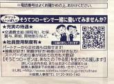 相鉄ローゼン 成瀬店で店舗スタッフ募集中!