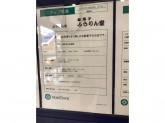 駄菓子ふうしん堂 昭島モリタウン店でアルバイト募集中!