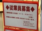 有限会社 ひまわりハウジング スタッフ募集中!