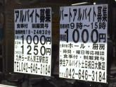 食事付♪アルバイト募集!九州ラーメン桜島 京王店
